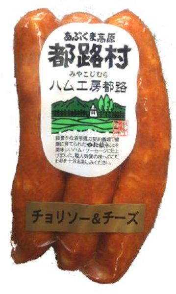 画像1: 厳選素材で作った やまと豚100% チョリソー&チーズウインナー120g(30g×4) (1)
