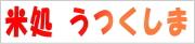 産直あぶくま(米処うつくしま)