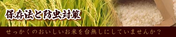 米 保存法 お米 防虫