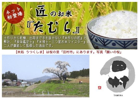 『田村』のこだわり企画 - ネット初登場 匠のお米「たむら」土作りから乾燥、出荷まで手を抜かない 『米作りの匠』と、弊社『食味鑑定士』『米博士・三ツ星お米マイスター』の二人が徹底して監修した逸品です。 - 【米処 うつくしま】は桜の里「田村市」にあります。写真『願いの桜』
