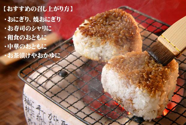 おにぎり、焼おにぎり、お寿司のシャリに、和食のおともに、中華のおともに、お茶漬けやおかゆに