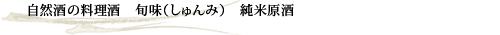 金寳自然酒の料理酒 旬味(しゅんみ) 純米原酒