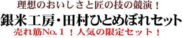 銀米工房・田村ひとめぼれ